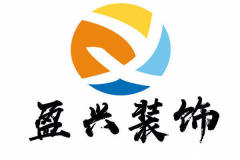 台州市盈兴装饰工程有限公司