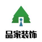龙川县品家装饰工程有限公司