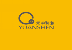 河南元申装饰工程有限公司