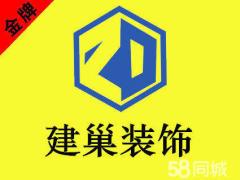 滄州建巢裝飾工程有限公司