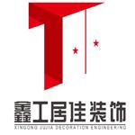 宁波鑫工居佳装饰工程有限公司
