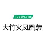 大竹縣火鳳凰裝飾有限公司