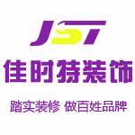 北京佳時特裝飾工程有限公司