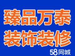 天津臻品萬泰裝飾工程有限公司