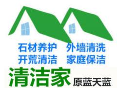 河南清潔家清潔服務有限公司
