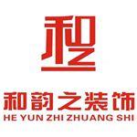 杭州和韵之装饰设计有限公司