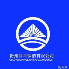 貴州人人多保潔有限公司