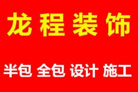 安庆龙程装饰:专业家装 工装 室内外装修设计_7