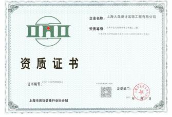 台州久泰装饰工程有限公司资质证明