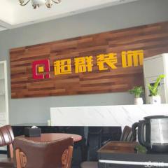 河南省超群裝飾裝修有限公司