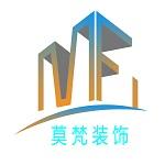 广州市莫梵建筑装饰工程有限责任公司