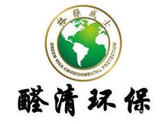 內蒙古醛清環保科技有限公司
