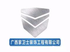 广西家卫士装饰工程有限公司