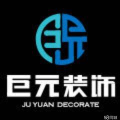 黑龙江巨元装饰工程有限公司