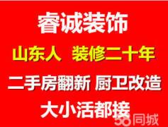 北京睿诚装饰工程