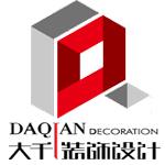 十堰大千裝飾設計工程有限公司