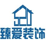 廣東臻愛裝飾科技有限公司