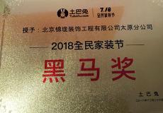 北京錦瓏裝飾工程有限公司太原分公司