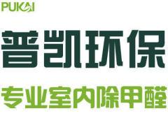 石家庄普凯环保科技有限公司