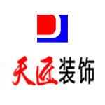 淮北天匠裝飾工程有限公司