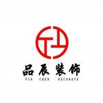 荆州市品辰装饰设计工程有限公司