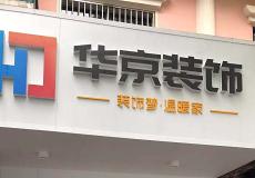 常州華京裝飾工程有限公司