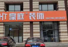 秦皇島豪庭裝飾裝修工程有限公司