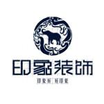貴州至城印象裝飾工程有限公司