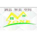 泗縣智美空間裝飾設計工程有限公司
