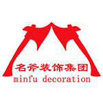 云南名斧裝飾工程有限公司