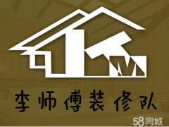 柳州市道一装饰建材