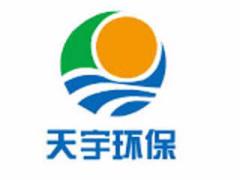衡阳天宇环保有限公司