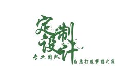 杭州伯森装饰有限公司绍兴柯桥分公司