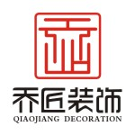 山東喬匠裝飾工程有限公司