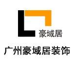 廣州豪域居裝修工程有限公司河源分公司