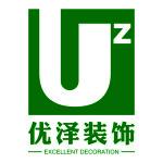 浙江優澤裝飾設計工程有限公司