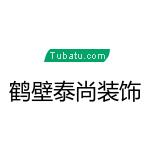 鹤壁市泰尚装饰工程有限公司