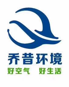 徐州喬昔環境工程有限公司