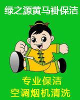 宜昌绿之源怡然环保科技有限公司