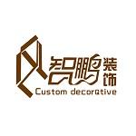 許昌智鵬裝飾工程有限公司