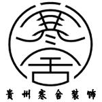 贵州寒舍装饰有限责任公司