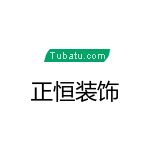 河南正恒裝飾工程有限公司