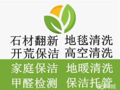 內蒙古睿潔聯行保潔服務有限公司