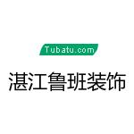湛江市魯班裝飾工程有限公司