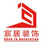 邯郸市宸居装饰工程有限公司
