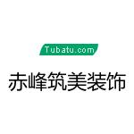 赤峰市筑美装饰有限责任公司