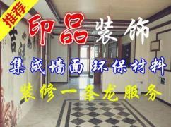 重庆集成墙面装饰旧房改造别墅装修洋房装修店铺装修_0