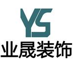 河北业晟装饰工程有限公司