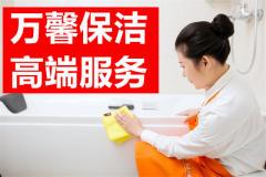 濱州市萬馨家政服務中心
