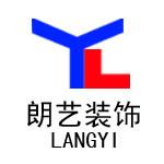 衡阳市朗艺装饰设计工程有限公司